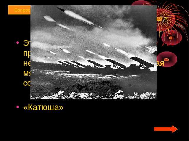 Вопрос 5 Это оружие, которое активно применялось в Курской битве, немецкие со...