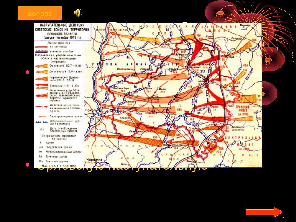 Вопрос 3 Курская битва включала в себя три крупные операции советских войск –...