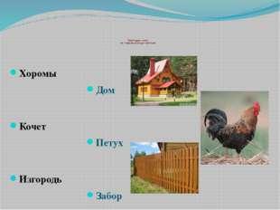 Переведите слова на современный русский язык Хоромы Кочет Изгородь Дом Петух