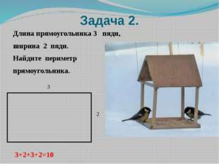 Задача 2. Длина прямоугольника 3 пяди, ширина 2 пяди. Найдите периметр прямоу