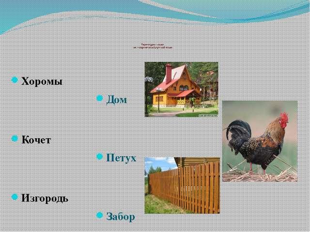 Переведите слова на современный русский язык Хоромы Кочет Изгородь Дом Петух...