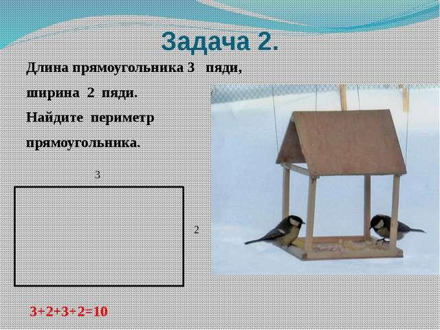 Задача 2. Длина прямоугольника 3 пяди, ширина 2 пяди. Найдите периметр прямоу...