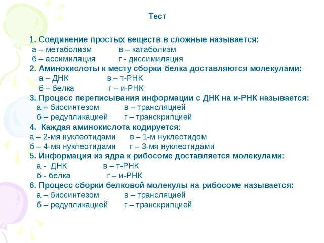 1. Соединение простых веществ в сложные называется: а – метаболизм в – катабо...