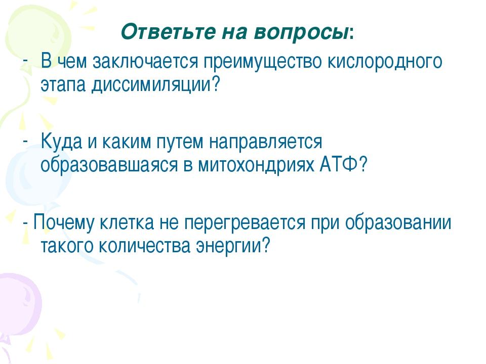 Ответьте на вопросы: В чем заключается преимущество кислородного этапа диссим...