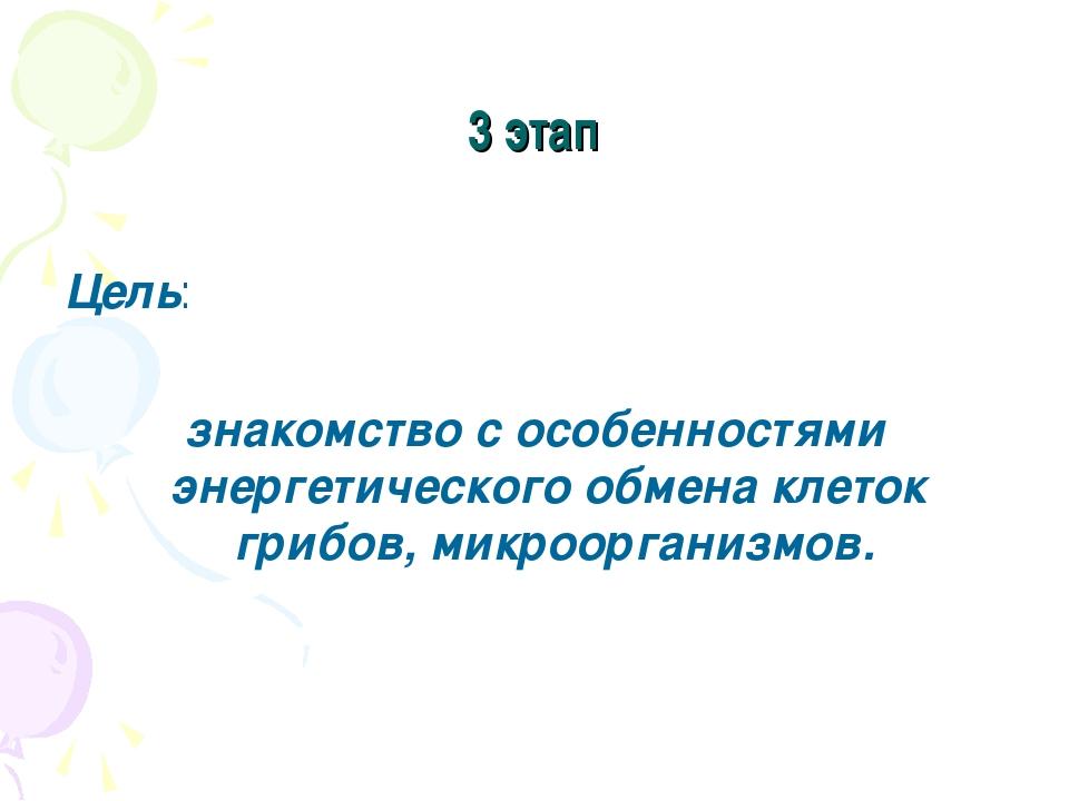 3 этап Цель: знакомство с особенностями энергетического обмена клеток грибов,...