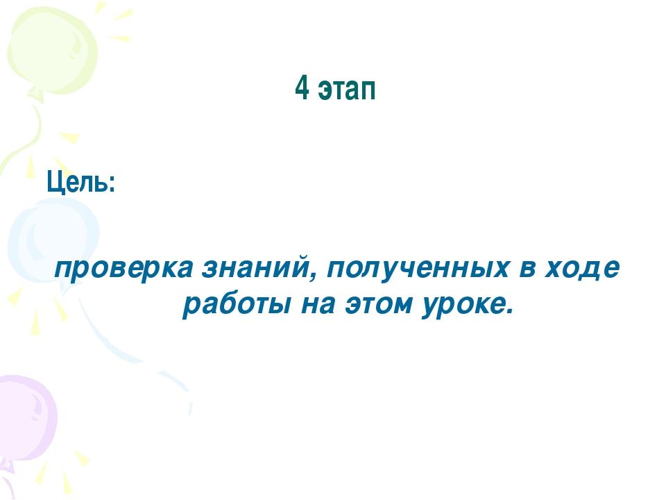 4 этап Цель: проверка знаний, полученных в ходе работы на этом уроке.