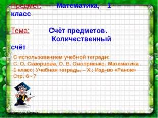 Юсуфзянова Ирина Васильевна Предмет: Математика, 1 класс Тема: Счёт предметов