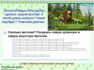 Юсуфзянова Ирина Васильевна Захотела Маша себе удочку сделать, нашла веточки.