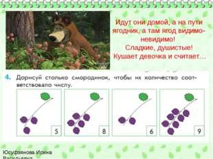 Юсуфзянова Ирина Васильевна Идут они домой, а на пути ягодник, а там ягод вид