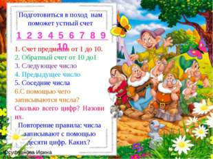 Юсуфзянова Ирина Васильевна 1. Счет предметов от 1 до 10. 2. Обратный счет от