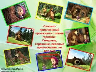 Юсуфзянова Ирина Васильевна Сколько приключений произошло с этими героями! См