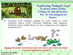 Юсуфзянова Ирина Васильевна Позавтракав, Медведь пошел на речку ловить рыбку.