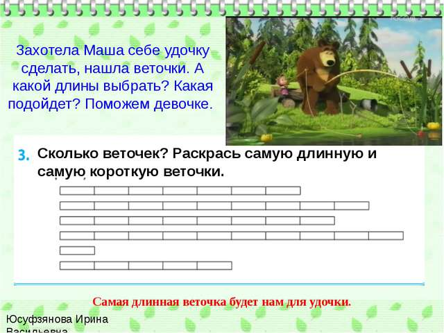 Юсуфзянова Ирина Васильевна Захотела Маша себе удочку сделать, нашла веточки....