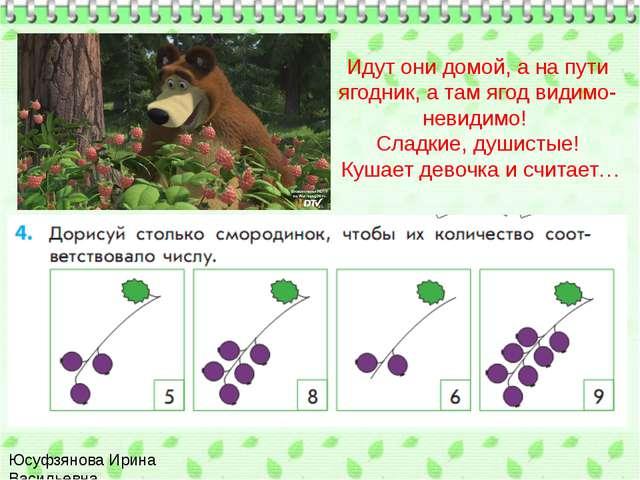 Юсуфзянова Ирина Васильевна Идут они домой, а на пути ягодник, а там ягод вид...