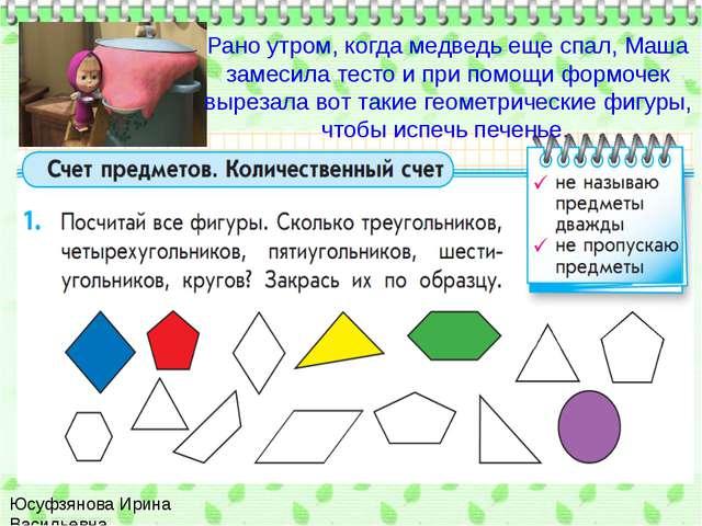 Юсуфзянова Ирина Васильевна Рано утром, когда медведь еще спал, Маша замесила...