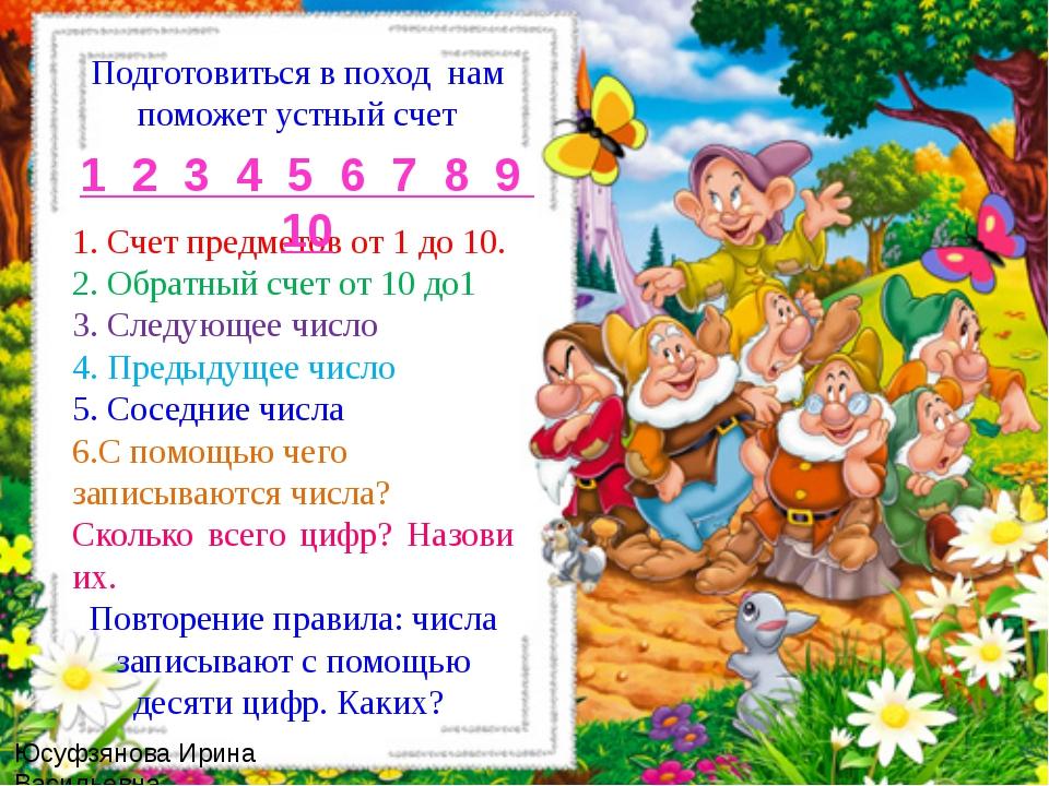 Юсуфзянова Ирина Васильевна 1. Счет предметов от 1 до 10. 2. Обратный счет от...