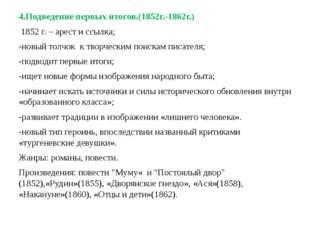 4.Подведение первых итогов.(1852г.-1862г.) 1852 г. – арест и ссылка; -новый