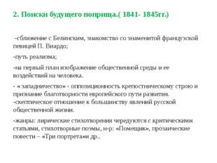 2. Поиски будущего поприща.( 1841- 1845гг.) -сближение с Белинским, знакомст