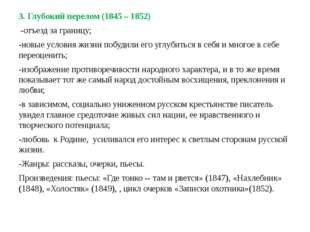 3. Глубокий перелом (1845 – 1852) -отъезд за границу; -новые условия жизни п