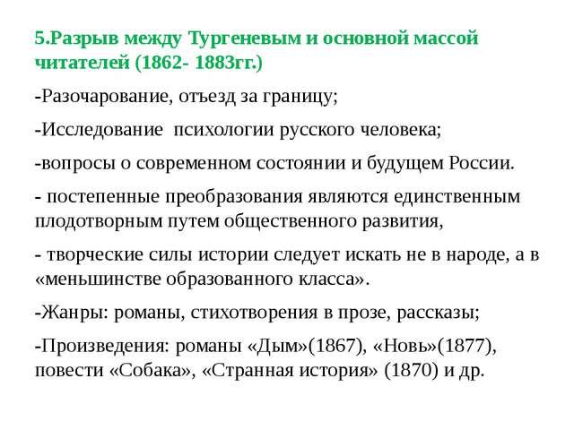 5.Разрыв между Тургеневым и основной массой читателей (1862- 1883гг.) -Разоч...