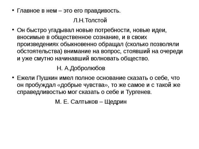Главное в нем – это его правдивость. Л.Н.Толстой Он быстро угадывал новые по...