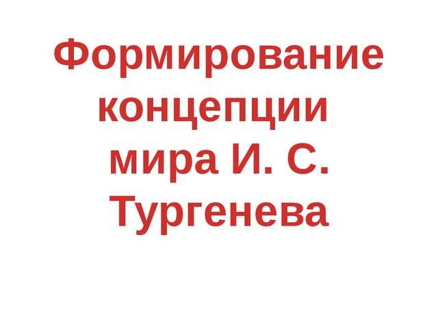 Формирование концепции мира И. С. Тургенева