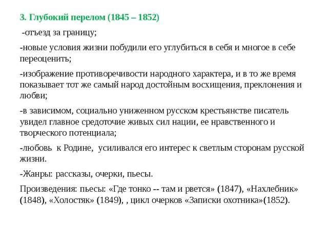 3. Глубокий перелом (1845 – 1852) -отъезд за границу; -новые условия жизни п...