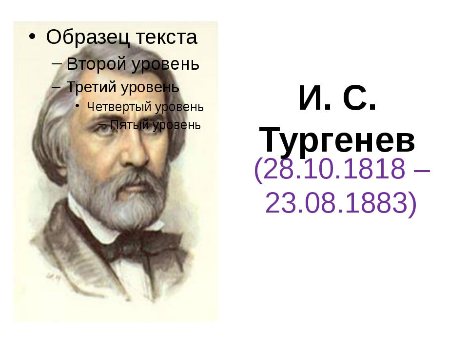 (28.10.1818 – 23.08.1883) И. С. Тургенев