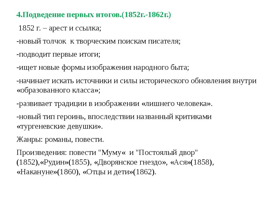 4.Подведение первых итогов.(1852г.-1862г.) 1852 г. – арест и ссылка; -новый...