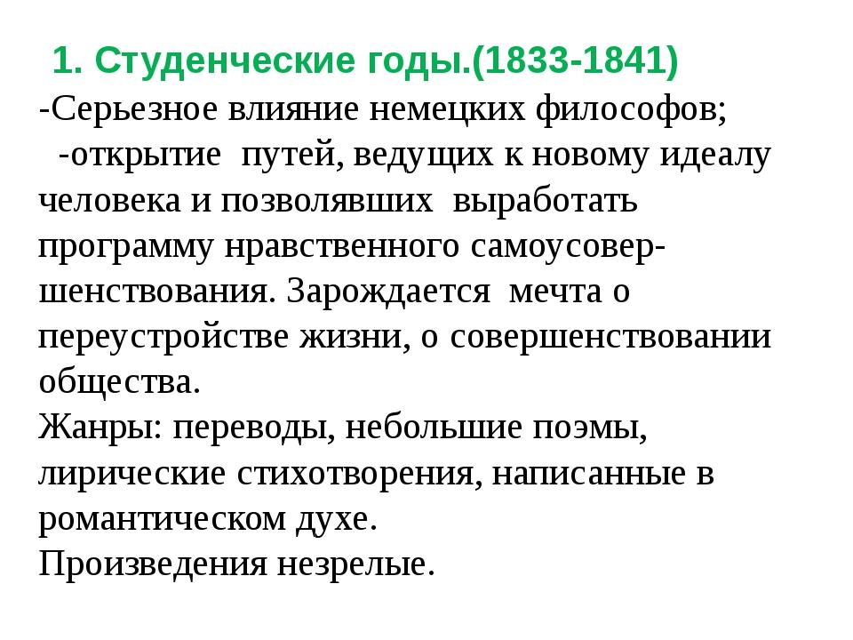 1. Студенческие годы.(1833-1841) -Серьезное влияние немецких философов; -отк...