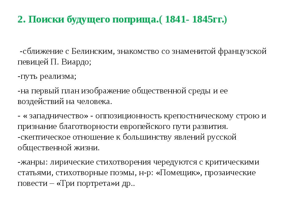 2. Поиски будущего поприща.( 1841- 1845гг.) -сближение с Белинским, знакомст...