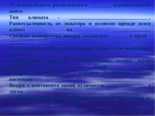 Тульская область расположена в _________ климатическом поясе. Тип климата - _