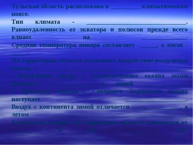 Тульская область расположена в _________ климатическом поясе. Тип климата - _...