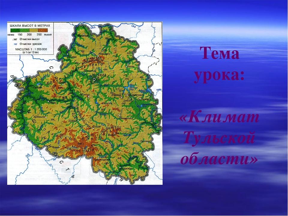 Тема урока: «Климат Тульской области»