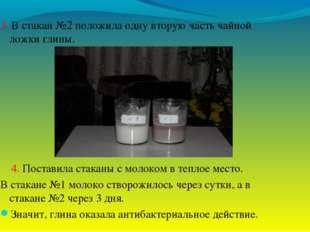 3. В стакан №2 положила одну вторую часть чайной ложки глины. 4. Поставила ст