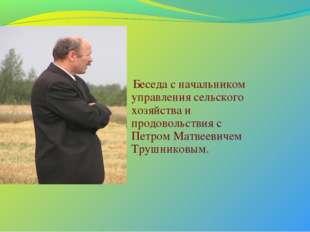 Беседа с начальником управления сельского хозяйства и продо