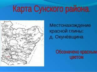 Местонахождение красной глины: д. Окунёвщина