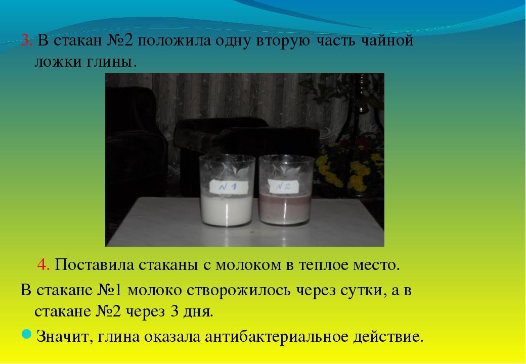3. В стакан №2 положила одну вторую часть чайной ложки глины. 4. Поставила ст...