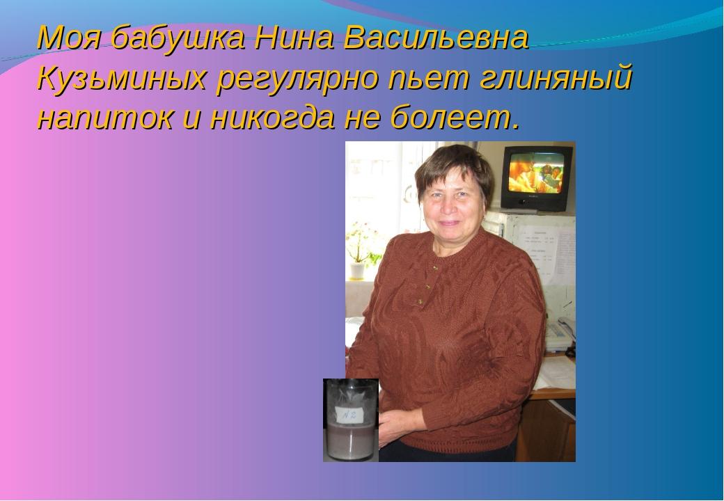 Моя бабушка Нина Васильевна Кузьминых регулярно пьет глиняный напиток и никог...