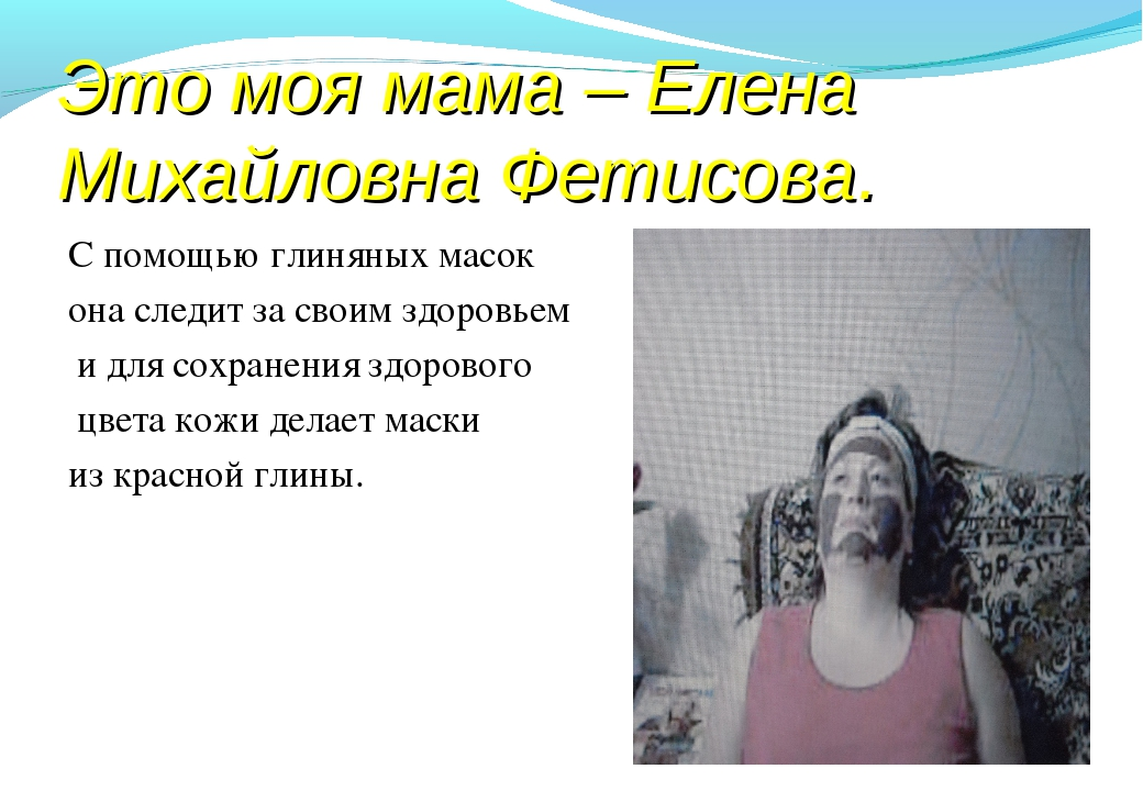 Это моя мама – Елена Михайловна Фетисова. С помощью глиняных масок она следит...