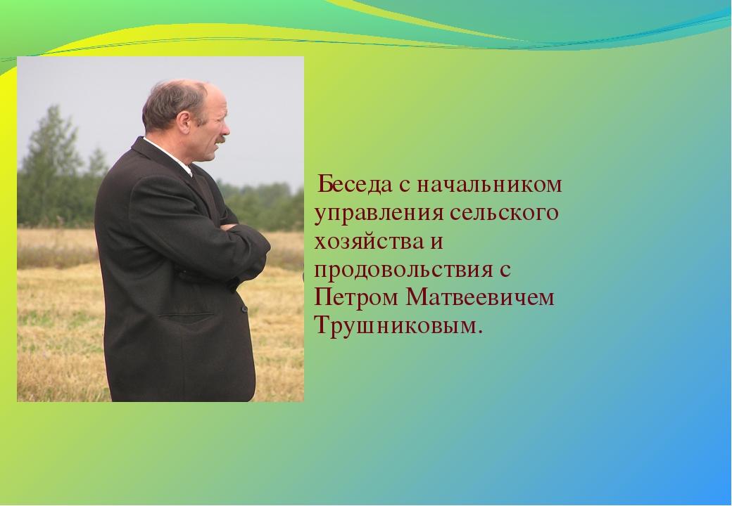 Беседа с начальником управления сельского хозяйства и продо...