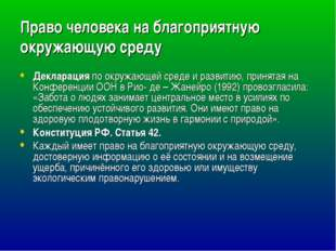 Право человека на благоприятную окружающую среду Декларация по окружающей сре