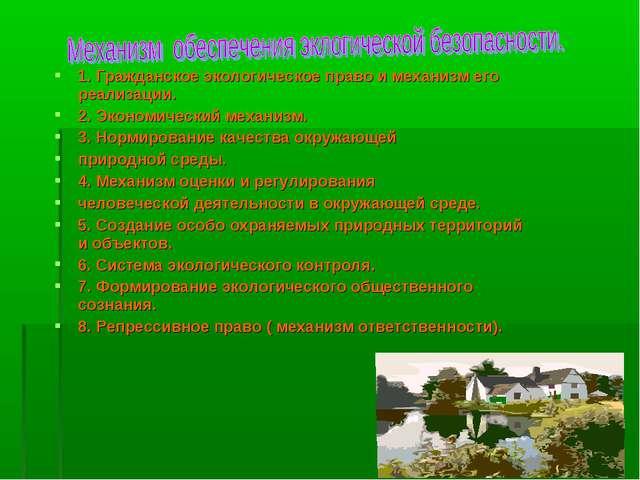 1. Гражданское экологическое право и механизм его реализации. 2. Экономически...