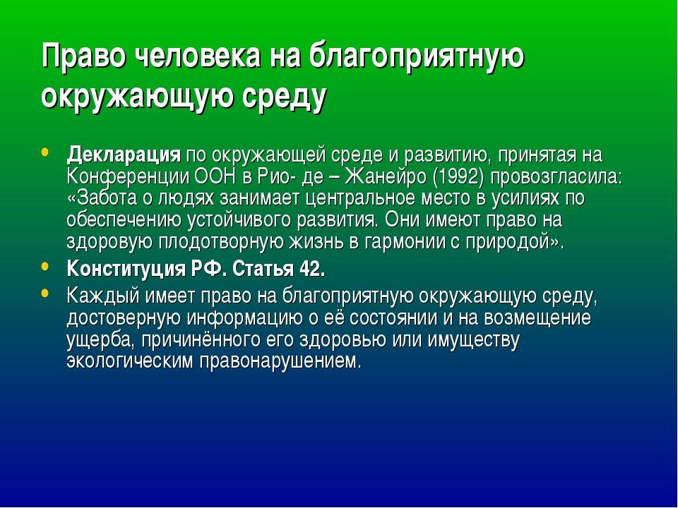 Право человека на благоприятную окружающую среду Декларация по окружающей сре...
