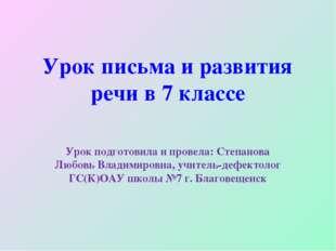 Урок письма и развития речи в 7 классе Урок подготовила и провела: Степанова