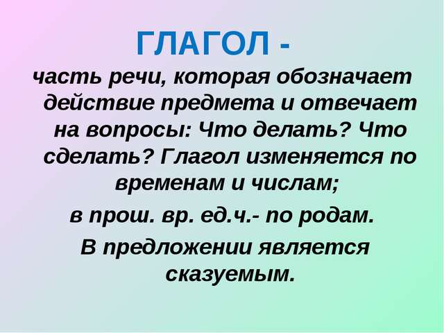 ГЛАГОЛ - часть речи, которая обозначает действие предмета и отвечает на вопро...