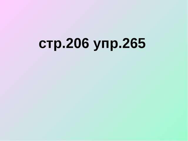 стр.206 упр.265