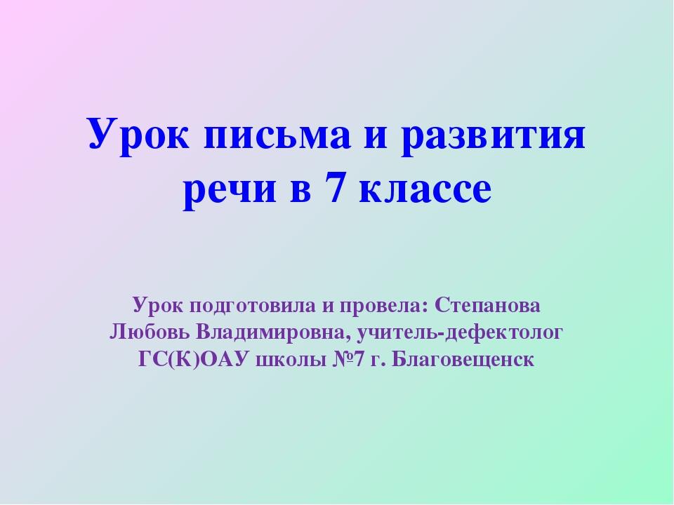 Урок письма и развития речи в 7 классе Урок подготовила и провела: Степанова...