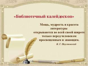 «Библиотечный калейдоскоп» Мощь, мудрость и красота литературы открываются во