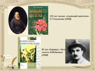 85 лет сборнику «Лесная газета» В.В.Бианки (1928) 155 лет сказке «Аленький цв